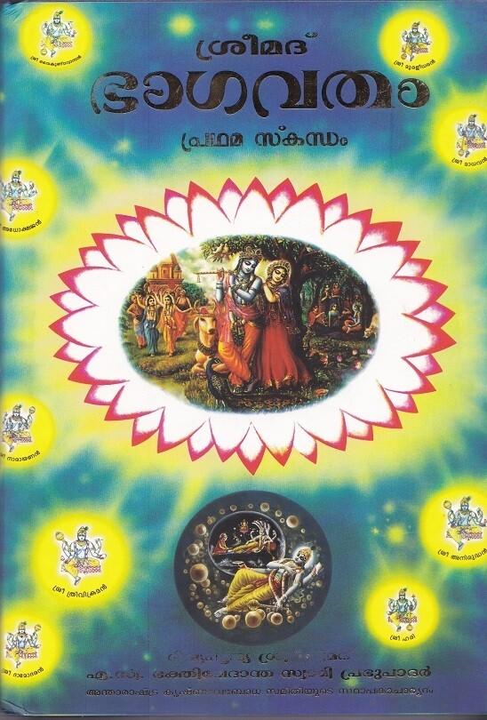 Srimad Bhagavatam Canto 1 : Malayalam