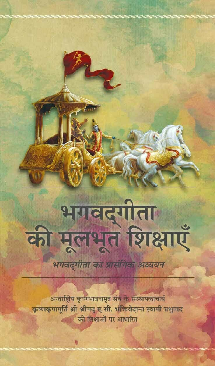 Basics of Bhagavad Gita : Hindi