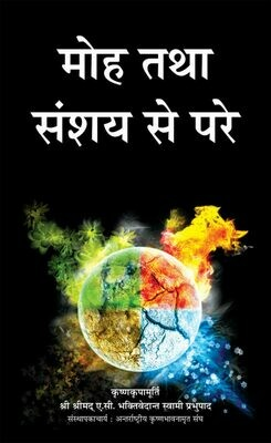 Beyond Illusion & Doubt: Hindi
