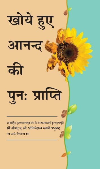 Finding Our Lost Happiness: Marathi