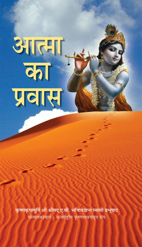 Journey of Self Discovery: Hindi