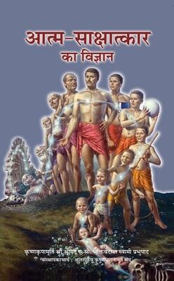 Science of Self-Realization: Hindi
