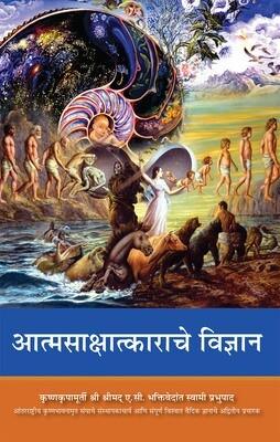Science of Self-Realization: Marathi