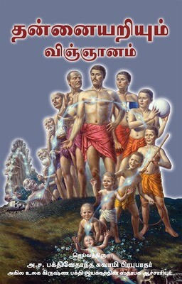 Science of Self-Realization: Tamil