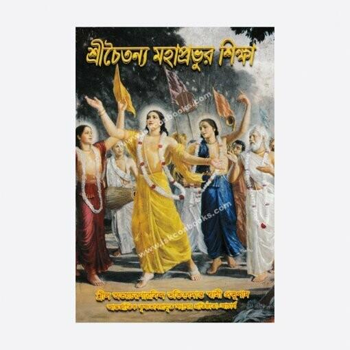 Teachings of LORD CAITANYA: Bengali
