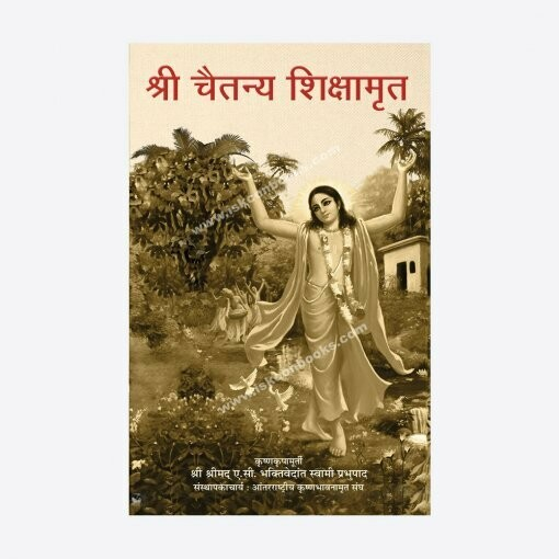 Teachings of LORD CAITANYA: Marathi