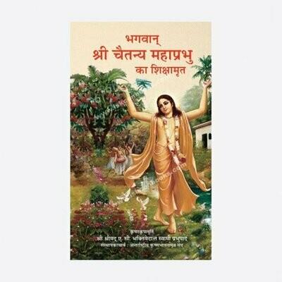 Teachings of LORD CAITANYA: Hindi