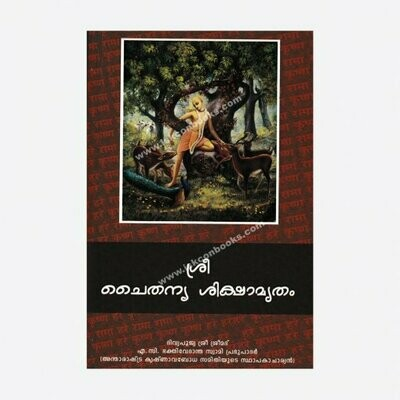 Teachings of LORD CAITANYA: Malayalam