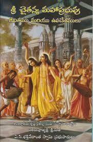 Teachings of LORD CAITANYA: Telugu