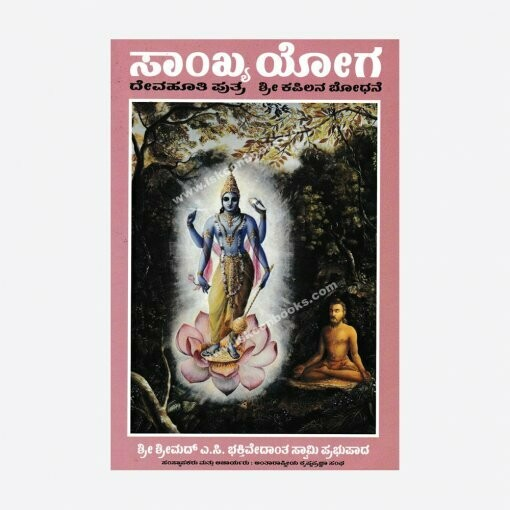 Teachings of LORD KAPILA: Malayalam