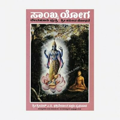 Teachings of LORD KAPILA: Malayalam