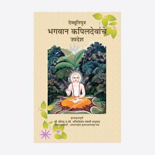 Teachings of LORD KAPILA: Marathi