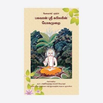 Teachings of LORD KAPILA: Tamil