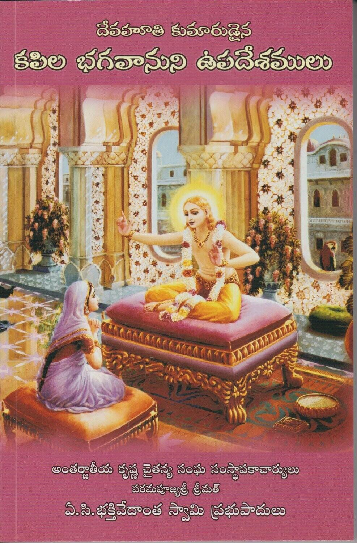 Teachings of LORD KAPILA: Telugu