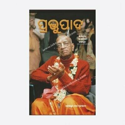Srila Prabhupada Condensed : Odiya