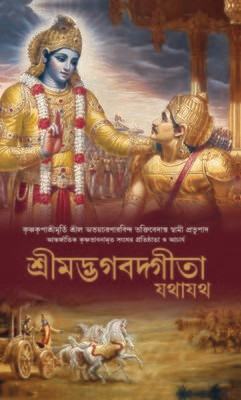Bhagavad Gita As It Is  (Full Box - 24 pcs) : Bengali