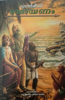 Ramayan: Malayalam