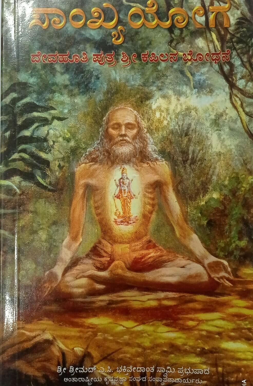 Teachings of LORD KAPILA: Kannada