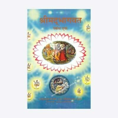 Srimad Bhagavatam Canto 1  (Full Box - 16 pcs) : Marathi
