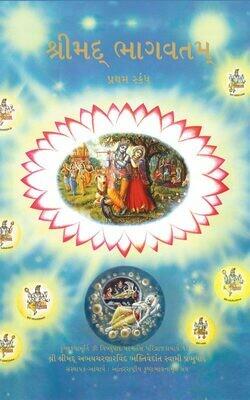 Srimad Bhagavatam Canto 1  (Full Box - 16 pcs) : Gujarati