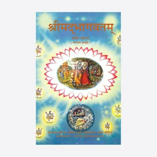 Srimad Bhagavatam Canto 1  (Full Box - 16 pcs) : Hindi