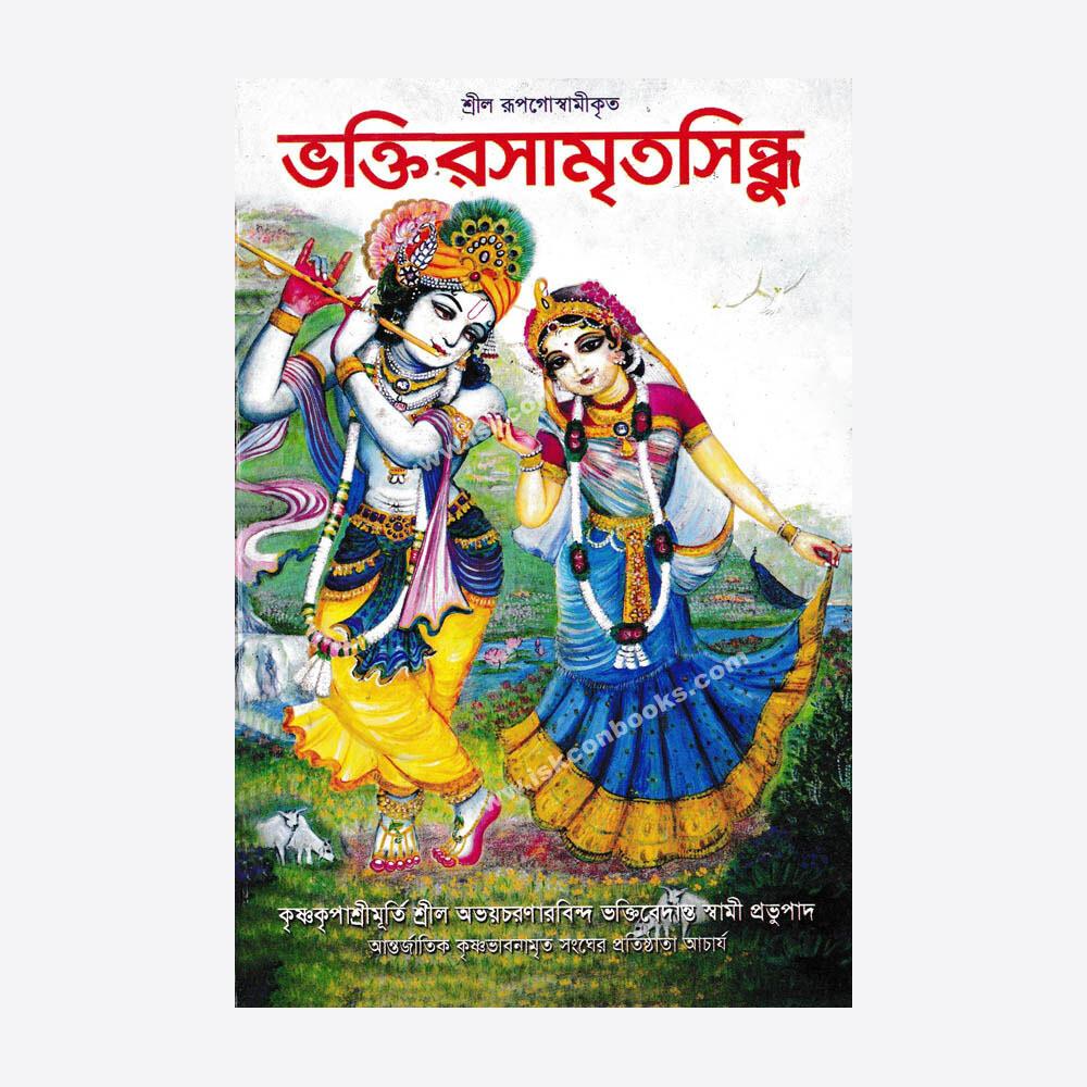 Nectar of Devotion: Bengali