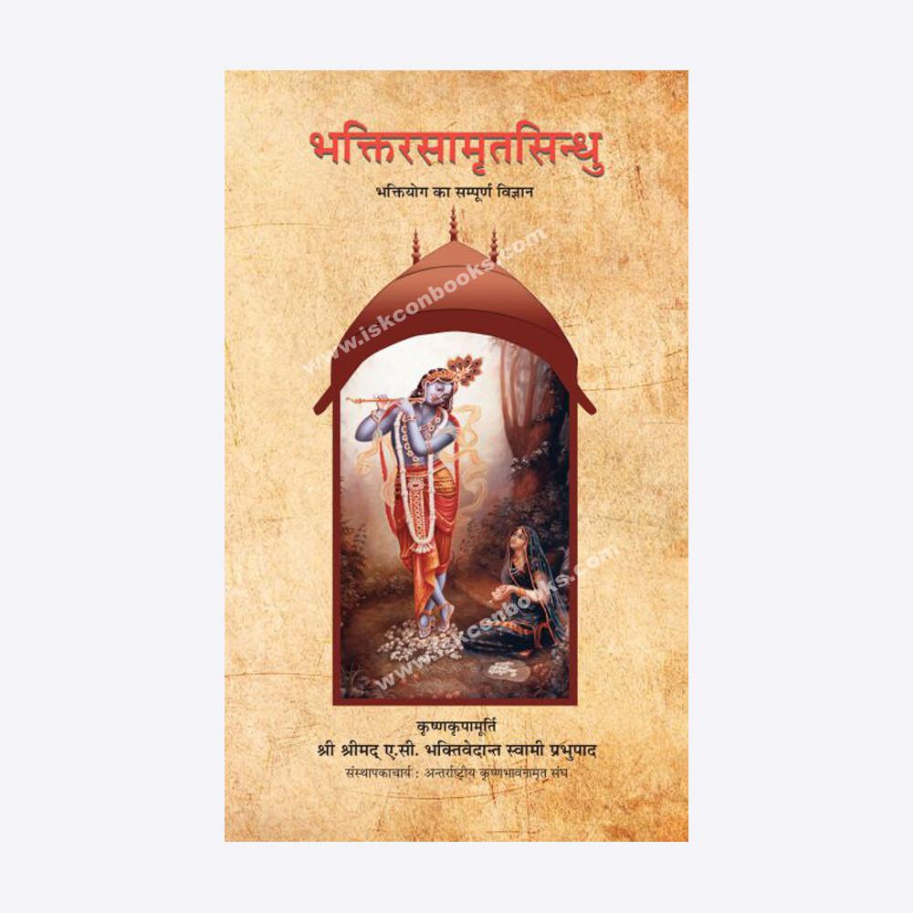 Nectar of Devotion: Hindi