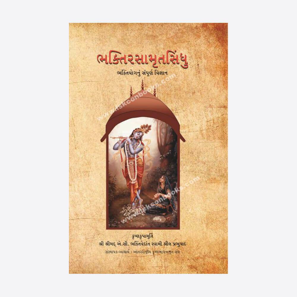 Nectar of Devotion: Gujarati