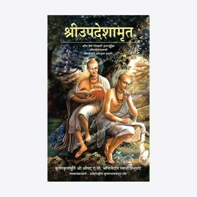 Nectar of Instruction: Marathi