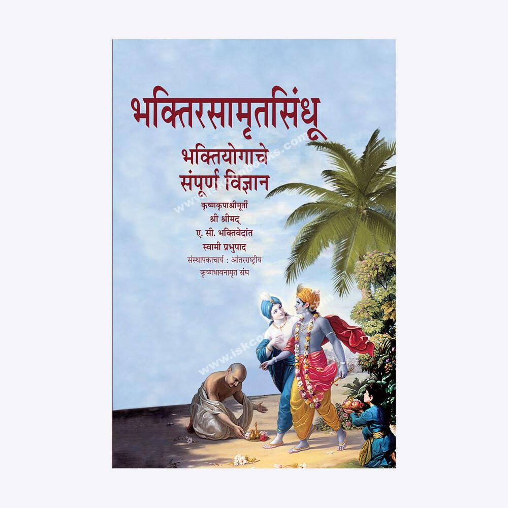 Nectar of Devotion: Marathi