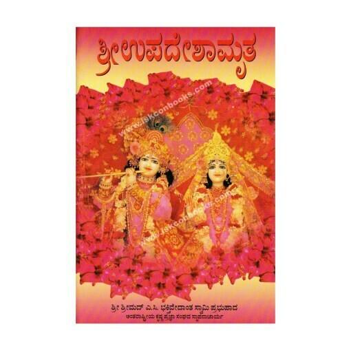 Nectar of Instruction: Kannada