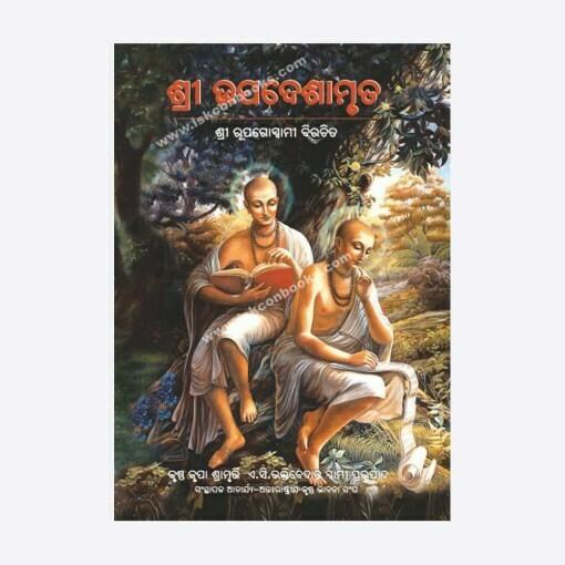 Nectar of Instruction: Odiya