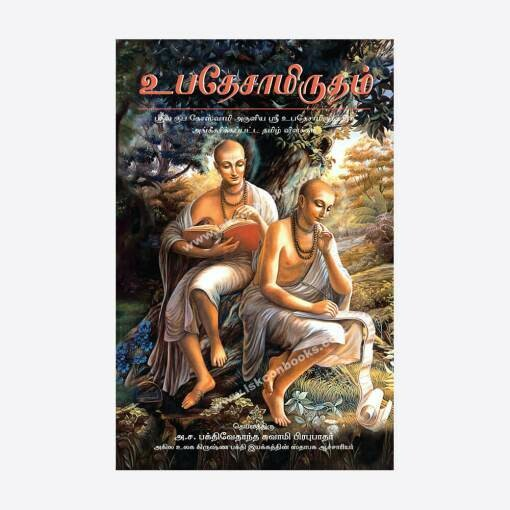 Nectar of Instruction: Tamil
