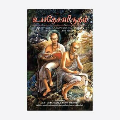 Nectar of Instruction: Tamil