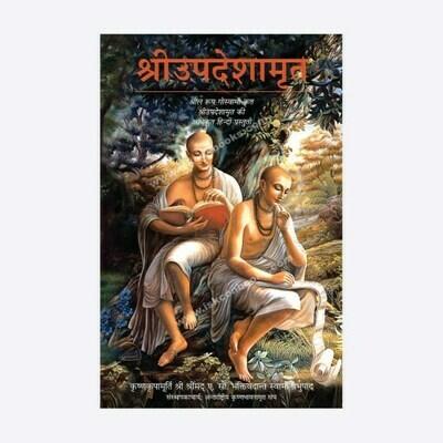 Nectar of Instruction: Hindi