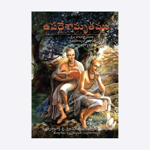 Nectar of Instruction: Telugu