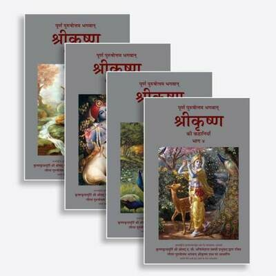 Stories of Lord Krishna (4 Volume Set) : Hindi