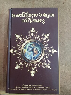 Nectar of Devotion: Malayalam