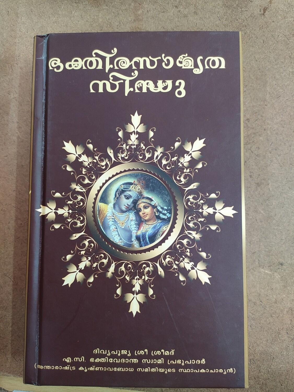 Nectar of Devotion: Malayalam