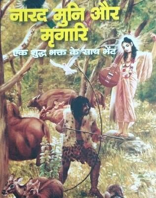 Narada Muni aur Mrigari:Hindi
