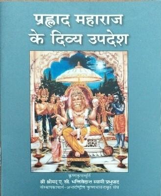 Transcendental Teachings of Prahlada Maharaja1551:Hindi