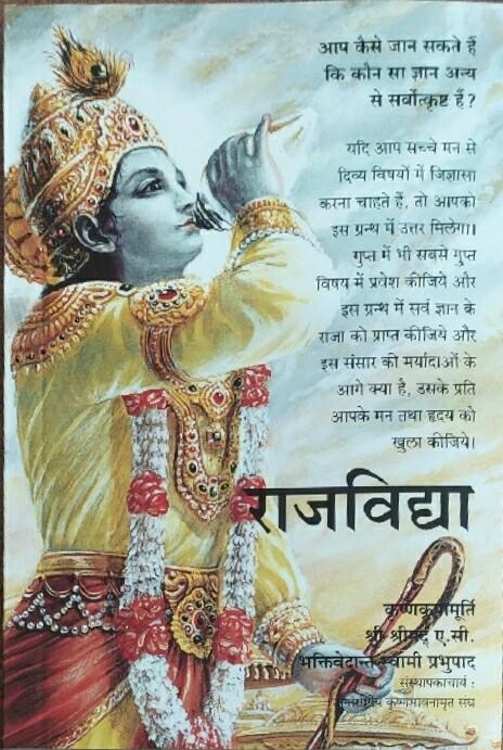 Raja Vidya:Hindi