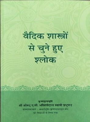 Selected Verses:Hindi