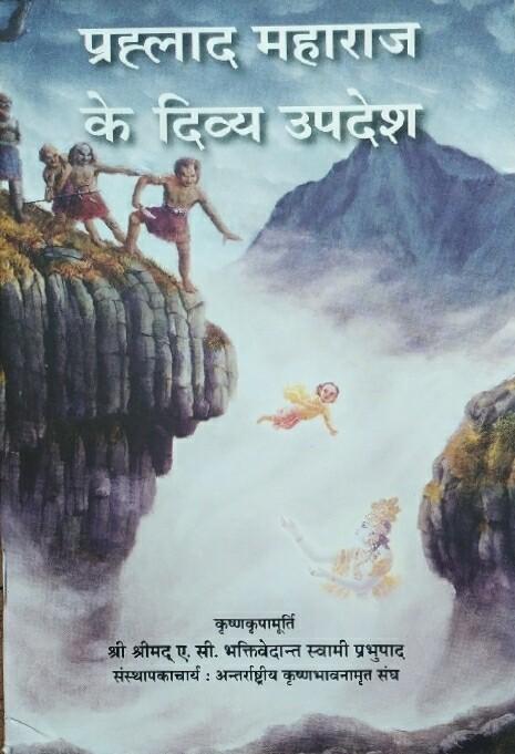 Transcendental Teachings of Prahlada Maharaja:Hindi