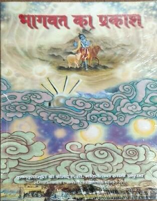 Light of the Bhagavata:Hindi
