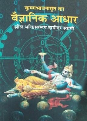 Scientific Basis of Krishna Consciousness:Hindi