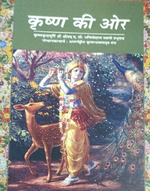 On the Way to Krishna:Hindi
