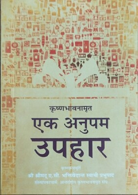 Matchless Gift:Hindi