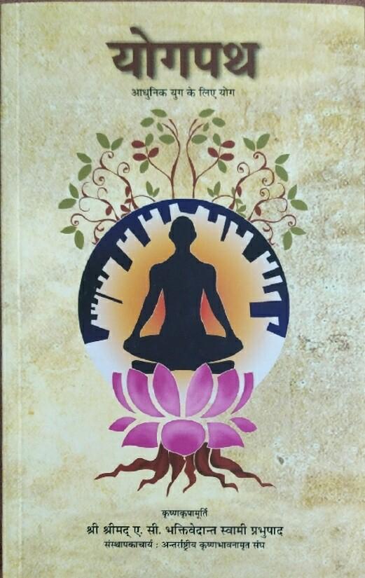 Path of Perfection:Hindi