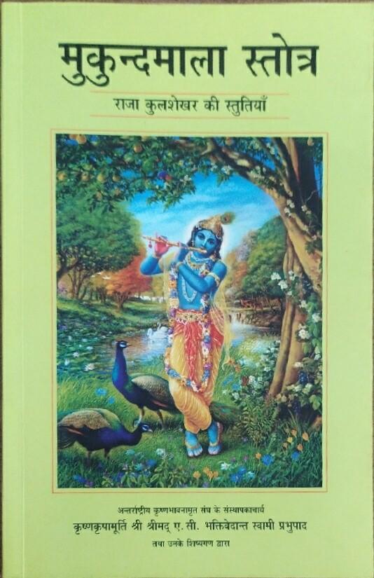 Mukunda Mala Stotra:Hindi